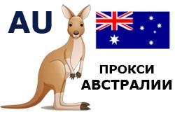 Австралийские прокси
