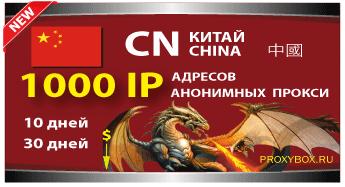 Китайские прокси 1000 IP адресов
