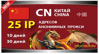 Китайские прокси 25 IP адресов