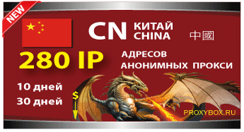 КОД продления КИТАЙ 280 IP адресов