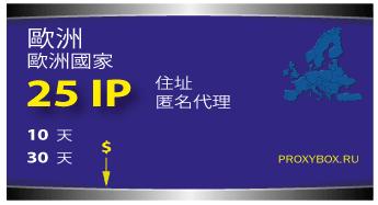 欧洲 25 IP proxy