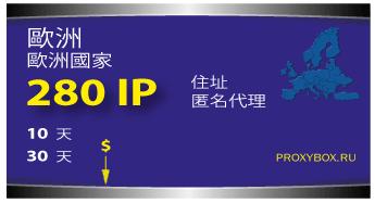 欧洲 280 IP anonym proxi