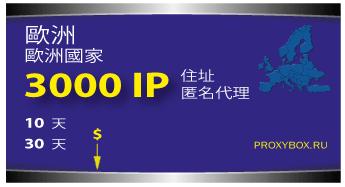 欧洲 3000 IP proxi