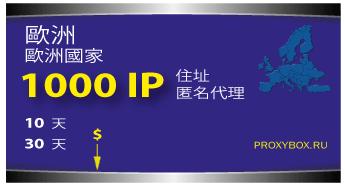 欧洲 1000 IP proxies