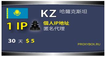 哈萨克斯坦个人IP地址