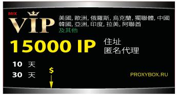 15000 IP, anonym proxi MIX