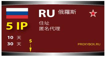 俄罗斯 5 IP proxy