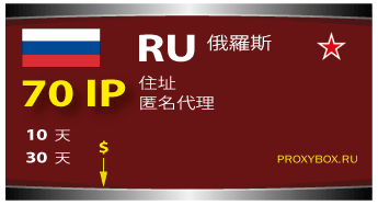 Russia 70 IP proxy
