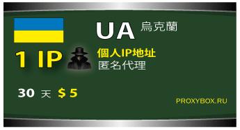乌克兰个人IP地址