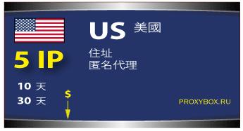 美国 5 IP proxy