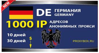 Немецкие прокси 1000 IP адресов