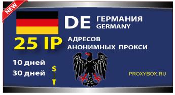Немецкие прокси 25 IP адресов