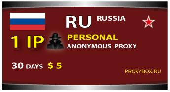 Russia 1 Personal proxy IP address