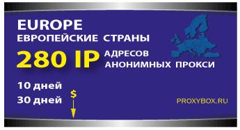 Код продления Европейских прокси 280 шт.