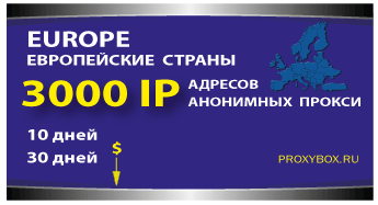 Европейские страны 3000 IP адресов