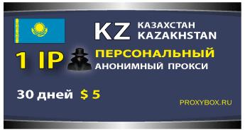 Казахсанский персональный прокси