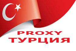Турецкие прокси