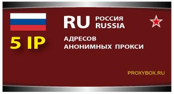 Список Русских прокси 5 IP адресов
