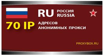 Список Русских прокси 70 IP адресов