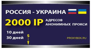 Русские и Украинские прокси 2000 IP адресов