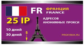 ФРАНЦУЗСКИЕ прокси 25 IP адресов