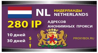 Голландские прокси 280 IP адресов