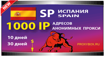 Прокси Испании 1000 IP адресов
