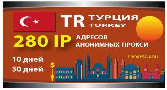 Турецкие прокси 280 IP адресов