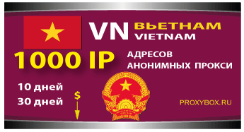 Прокси Вьетнам 1000 IP адресов