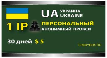 Украинский персональный прокси