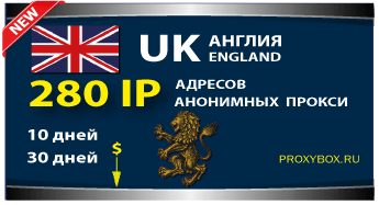 КОД продления АНГЛИЯ 280 IP адресов