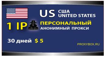 Персональный Американский прокси 1 IP адрес
