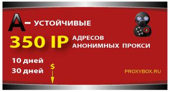 Список прокси 350 IP