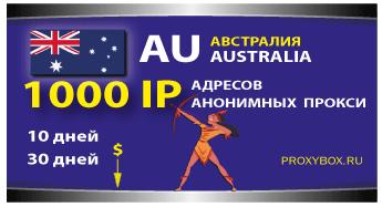 Австралийские прокси 1000 IP адресов