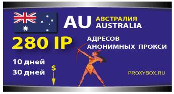Австралийские прокси 280 IP адресов