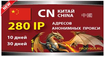 Китайские прокси 280 IP адресов