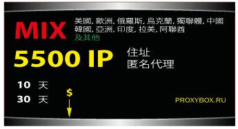 5500 IP proxies MIX