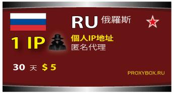 俄罗斯个人IP代理