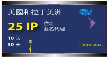 美国和拉丁美洲 25 IP proxi