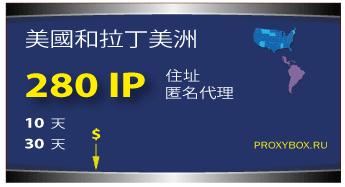 美国和拉丁美洲 280 IP proxy