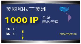 美国和拉丁美洲 1000 IP proxy