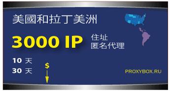 美国和拉丁美洲 3000 IP