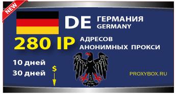 Немецкие прокси 280 IP адресов
