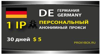 Персональный Немецкий прокси 1 IP адрес
