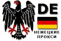 Немецкие прокси