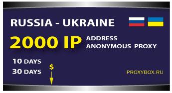 Proxy List anonymous Russian and Ukrainian IP addresses. 2000 IP Addresses