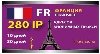 Французские прокси 280 IP адресов