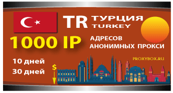 Прокси Турции 1000 IP адресов