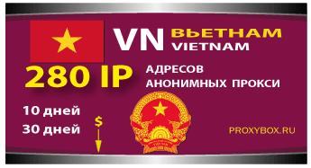 Вьетнамские прокси 280 IP адресов