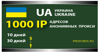 Прокси Украина 1000 IP адресов